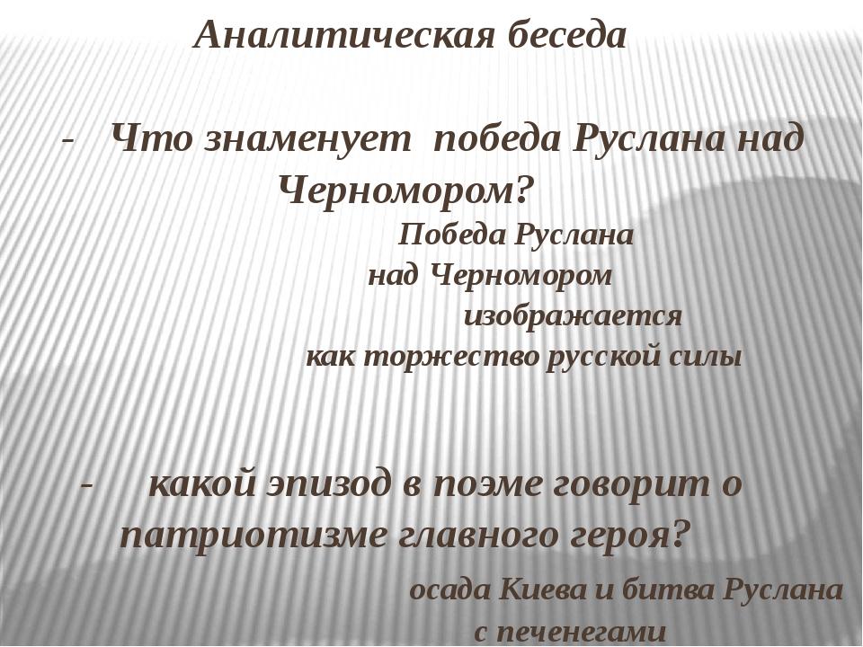 Аналитическая беседа - Что знаменует победа Руслана над Черномором? Победа Ру...