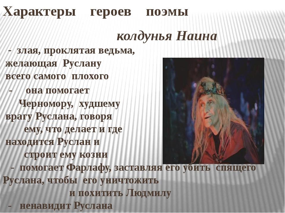 Характеры героев поэмы колдунья Наина - злая, проклятая ведьма, желающая Русл...