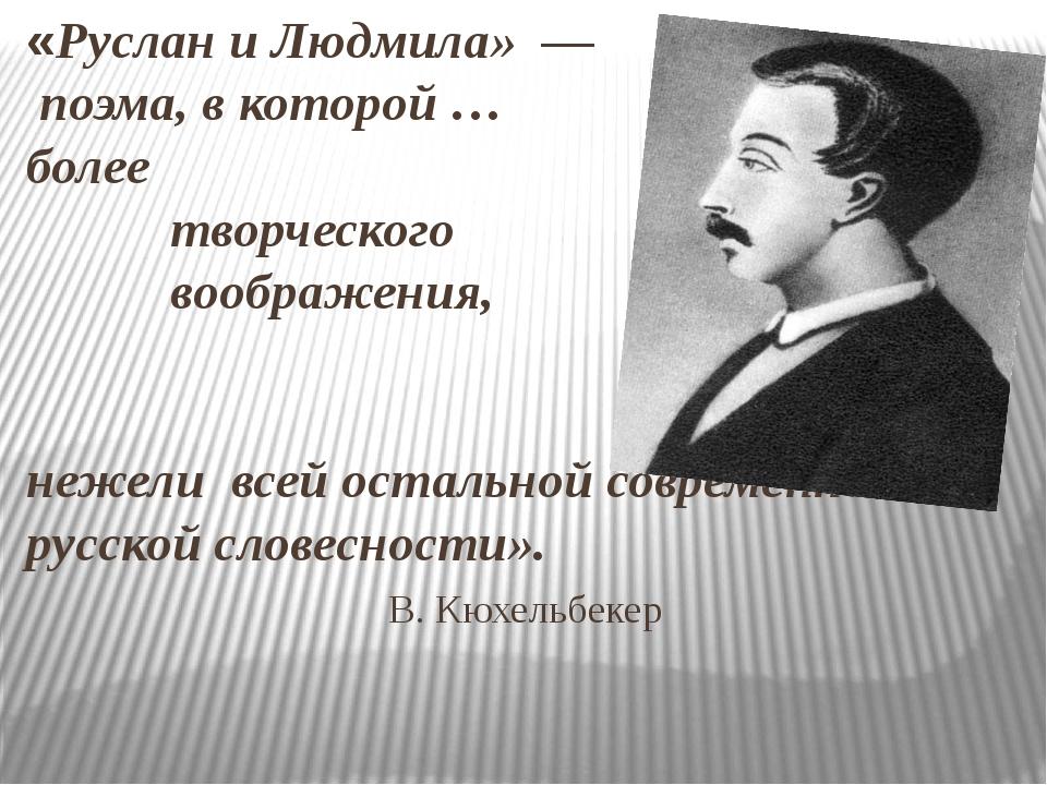 «Руслан и Людмила» — поэма, в которой … более творческого воображения, нежели...