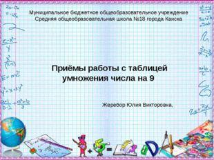 Приёмы работы с таблицей умножения числа на 9 Муниципальное бюджетное общеобр
