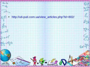 http://uti-puti.com.ua/view_articles.php?id=802/