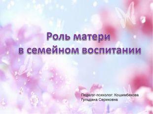 Педагог-психолог: Кошимбекова Гульдана Сериковна