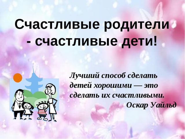 Счастливые родители - счастливые дети! Лучший способ сделать детей хорошими...