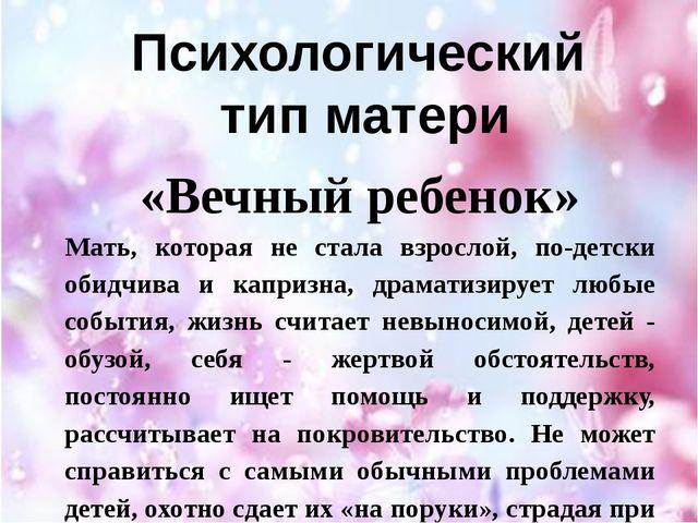 Психологический тип матери «Вечный ребенок» Мать, которая не стала взрослой,...