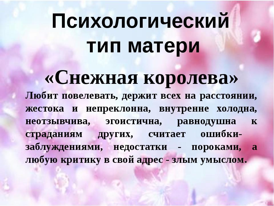 Психологический тип матери «Снежная королева» Любит повелевать, держит всех н...