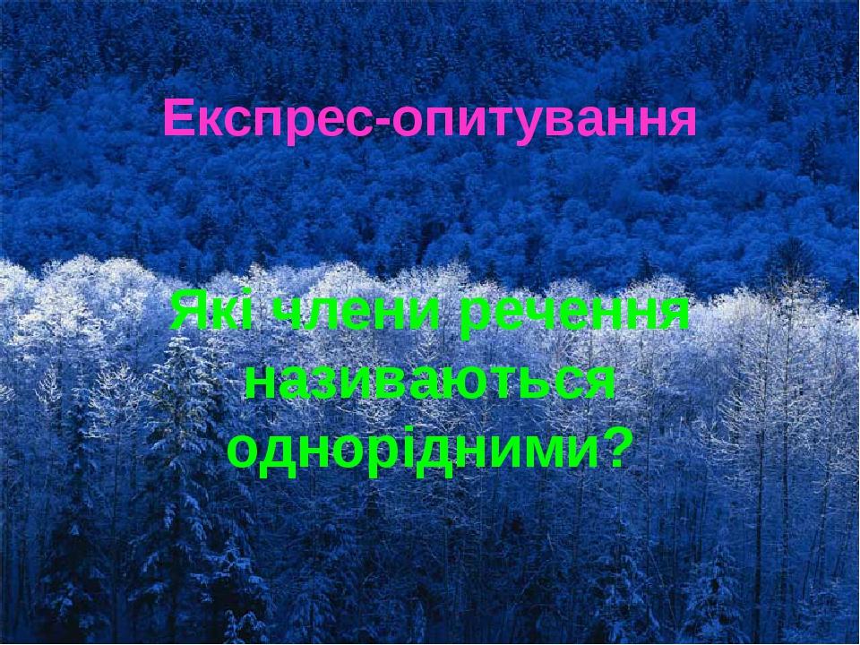 Експрес-опитування Які члени речення називаються однорідними?