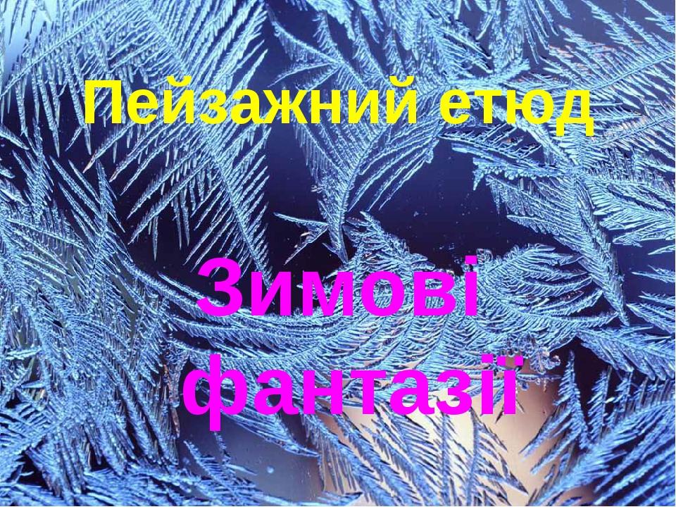 Пейзажний етюд Зимові фантазії