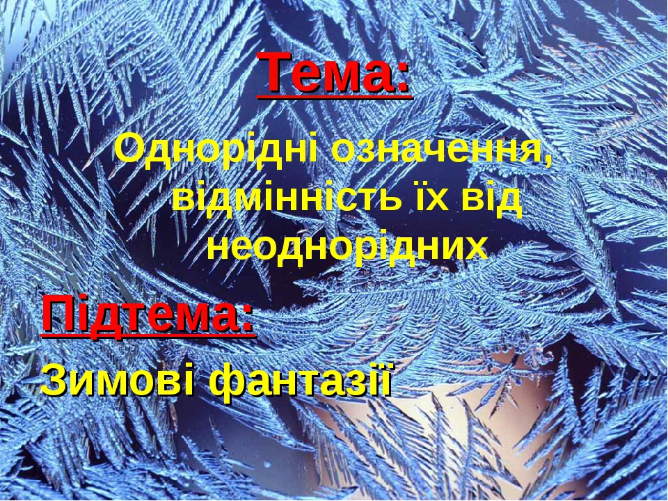 Тема: Однорідні означення, відмінність їх від неоднорідних Підтема: Зимові фа...
