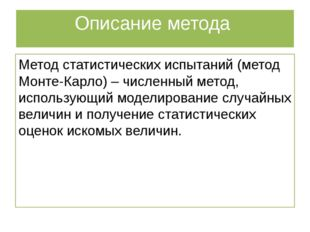 Описание метода Метод статистических испытаний (метод Монте-Карло) – численны