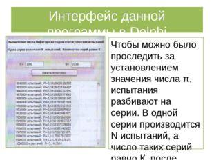 Интерфейс данной программы в Delphi Чтобы можно было проследить за установлен