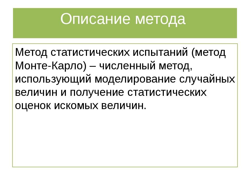 Описание метода Метод статистических испытаний (метод Монте-Карло) – численны...