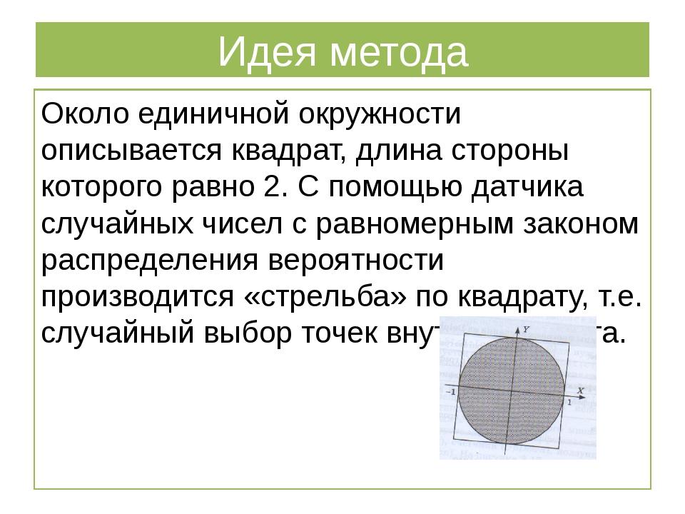Идея метода Около единичной окружности описывается квадрат, длина стороны кот...
