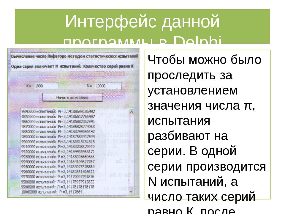 Интерфейс данной программы в Delphi Чтобы можно было проследить за установлен...
