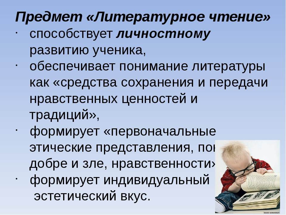 Фомы работы для формированияЛУУД: участие в проектах; творческие задания; зр...