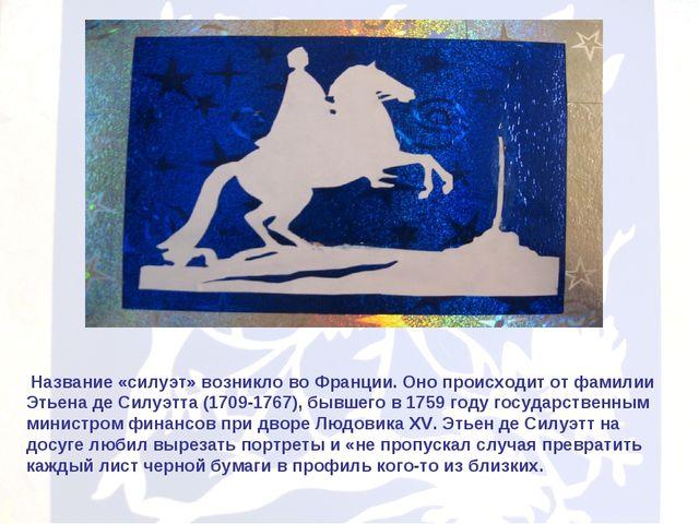 Название «силуэт» возникло во Франции. Оно происходит от фамилии Этьена де С...