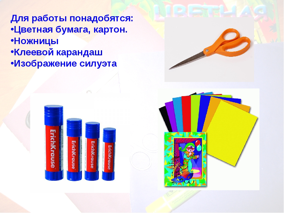 Для работы понадобятся: Цветная бумага, картон. Ножницы Клеевой карандаш Изоб...