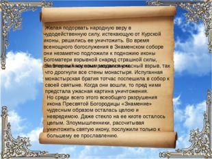 Желая подорвать народную веру в чудодейственную силу, истекающую от Курской