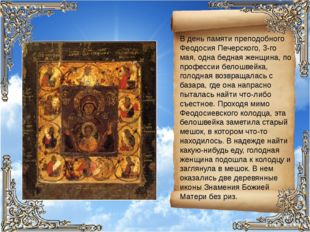 В день памяти преподобного Феодосия Печерского, 3-го мая, одна бедная женщина