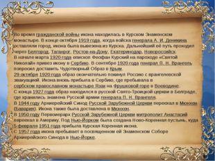Во время гражданской войны икона находилась в Курском Знаменском монастыре. В