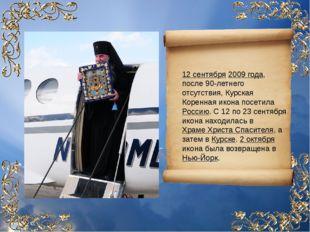 12 сентября 2009 года, после 90-летнего отсутствия, Курская Коренная икона по