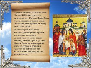 Прознав об этом, Рыльский князь Василий Шемяка приказал перенести ее в Рыльск