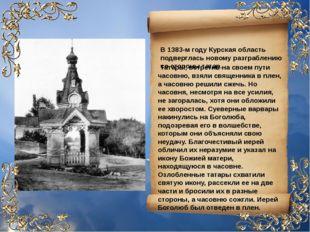 В 1383-м году Курская область подверглась новому разграблению со стороны тата