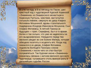 В 1767-м году, в 9-ю пятницу по Пасхе, шел крестный ход с чудотворной Курской