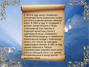 В 1676-м году икона «Знамение» Богоматери была перенесена на Дон для благосл