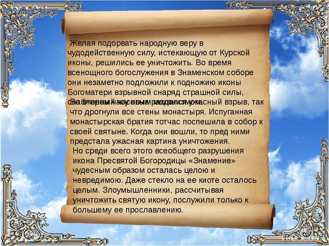 Желая подорвать народную веру в чудодейственную силу, истекающую от Курской...