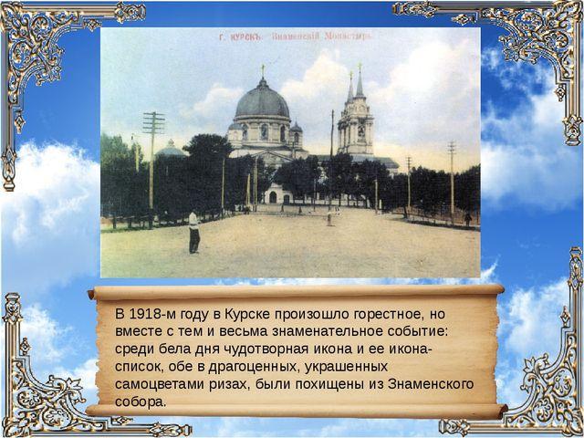В 1918-м году в Курске произошло горестное, но вместе с тем и весьма знаменат...