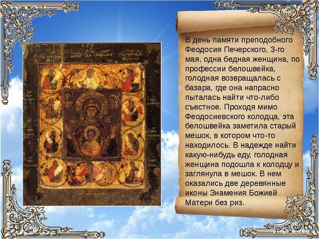 В день памяти преподобного Феодосия Печерского, 3-го мая, одна бедная женщина...