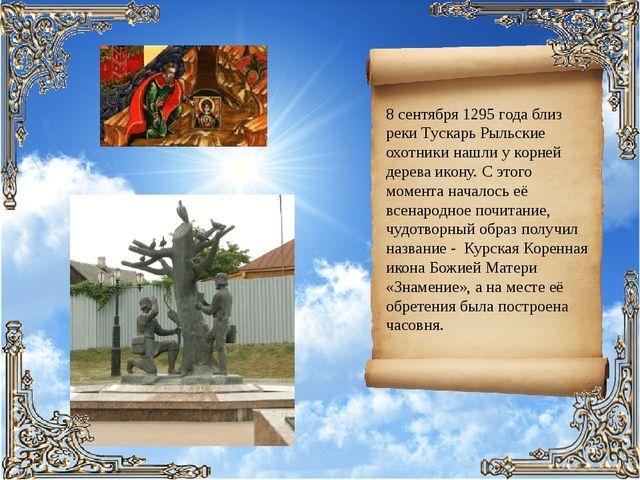 8 сентября 1295 года близ реки Тускарь Рыльские охотники нашли у корней дерев...