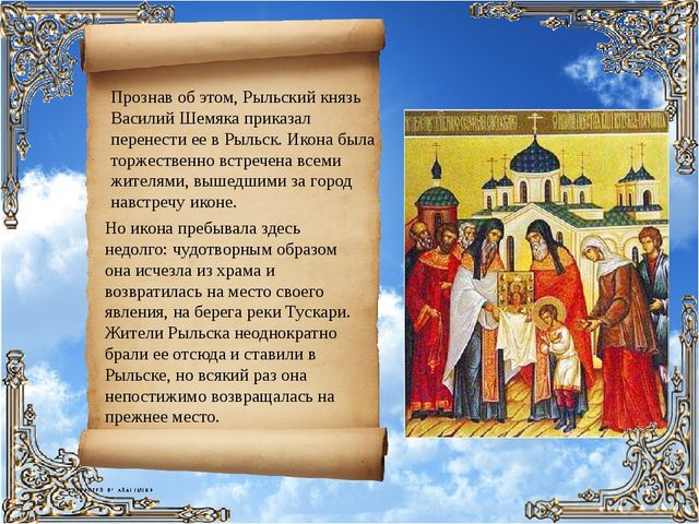 Прознав об этом, Рыльский князь Василий Шемяка приказал перенести ее в Рыльск...
