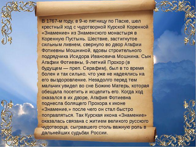В 1767-м году, в 9-ю пятницу по Пасхе, шел крестный ход с чудотворной Курской...