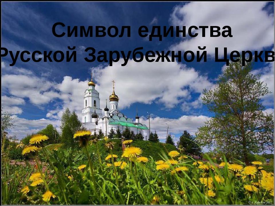 Символ единства Русской Зарубежной Церкви