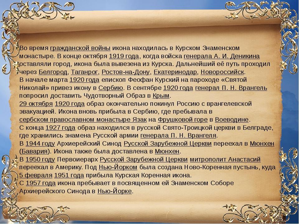 Во время гражданской войны икона находилась в Курском Знаменском монастыре. В...