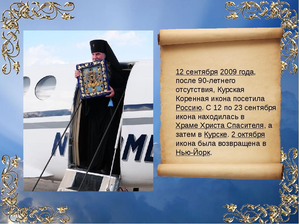12 сентября 2009 года, после 90-летнего отсутствия, Курская Коренная икона по...