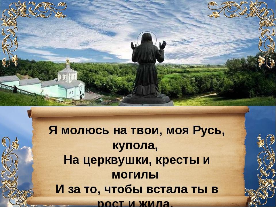 Я молюсь на твои, моя Русь, купола, На церквушки, кресты и могилы И за то, чт...