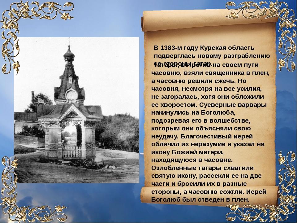 В 1383-м году Курская область подверглась новому разграблению со стороны тата...