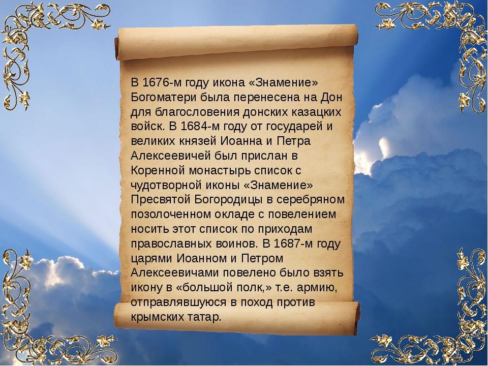 В 1676-м году икона «Знамение» Богоматери была перенесена на Дон для благосл...