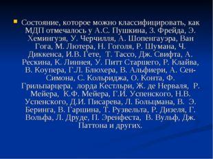 Состояние, которое можно классифицировать, как МДП отмечалось у А.С. Пушкина,