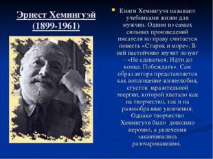 Эрнест Хемингуэй (1899-1961) Книги Хемингуэя называют учебниками жизни для му