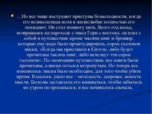 …Но все чаще наступают приступы безысходности, когда его великолепная воля и