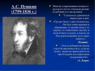 А.С. Пушкин (1799-1836 г.) Многие современники великого русского поэта отмеча