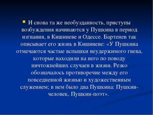 И снова та же необузданность, приступы возбуждения начинаются у Пушкина в пер