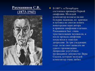 Рахманинов С.В. (1873-1943) В 1897 г. в Петербурге состоялась премьера Первой