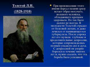 Толстой Л.Н. (1828-1910) При произнесении этого имени перед глазами сразу вст