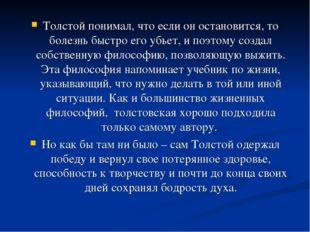 Толстой понимал, что если он остановится, то болезнь быстро его убьет, и поэт