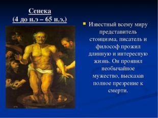 Сенека (4 до н.э – 65 н.э.) Известный всему миру представитель стоицизма, пис