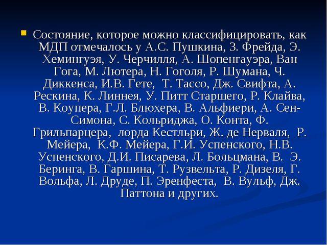 Состояние, которое можно классифицировать, как МДП отмечалось у А.С. Пушкина,...